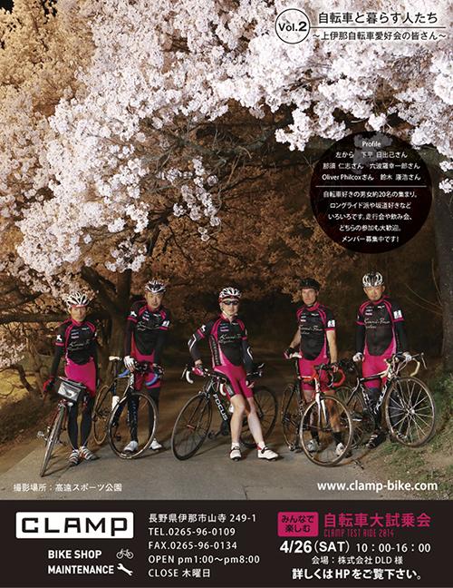 """月刊かみいな 2014年4月号 〜それぞれの""""バイク&スタイル""""を教えてもらいました"""
