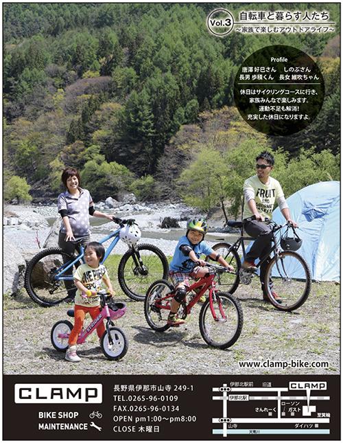 2014年6月号 〜家族で楽しむアウトドアライフ〜