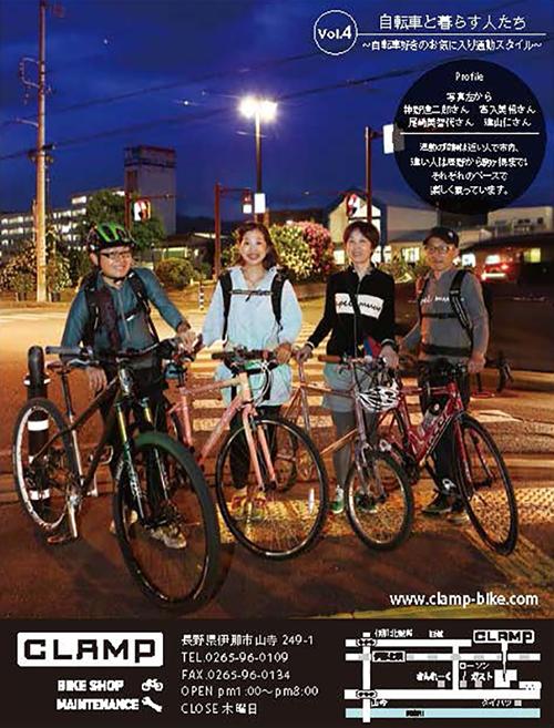 2014年7月号 〜自転車好きのお気に入りの通勤スタイル〜