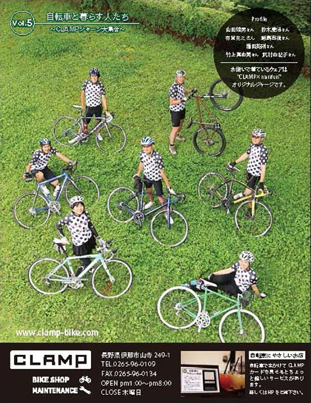 月刊かみいな 2014年8月号 〜自転車好きのお気に入りの通勤スタイル〜