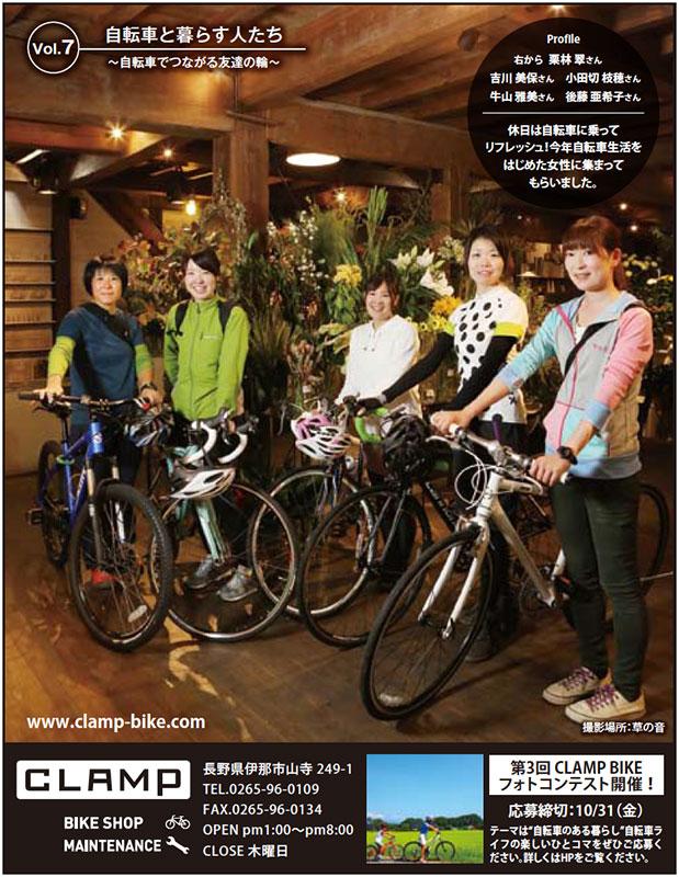 月刊かみいな 2014年10月号 〜自転車でつながる友達の輪〜