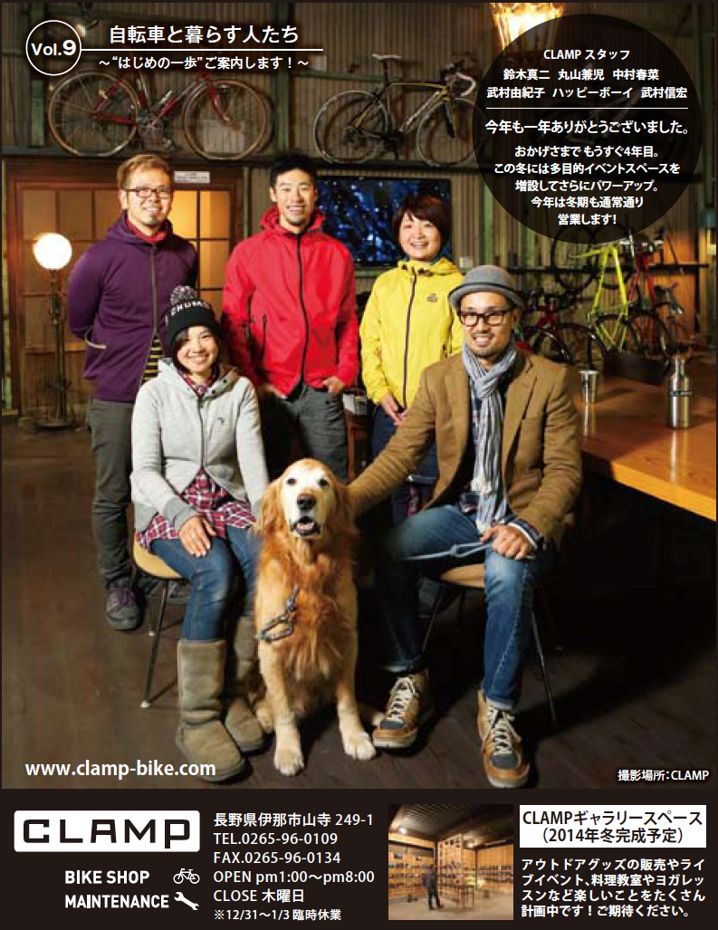 月刊かみいな 2014年11月号 〜もっと上手になりたいな!〜