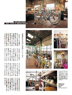 「日和」 2012.6月号 VOL.79 に掲載されました