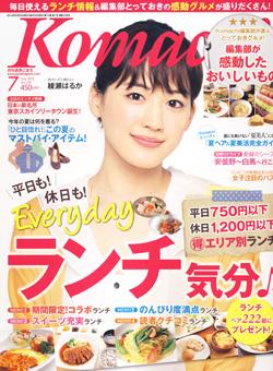 Komachi 2012年7月号に掲載されました
